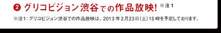 (2)グリコビジョン(渋谷)での作品放映!