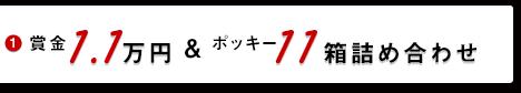 賞金1.1万円&ポッキー11箱
