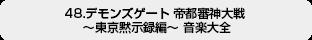 デモンズゲート 帝都審神大戦 ~東京黙示録編~ 音楽大全