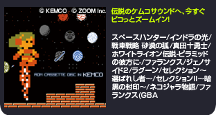 11.Rom Cassette Disc In KEMCO