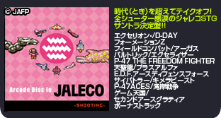 14.Arcade Disc In JALECO -SHOOTING-