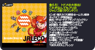 15.Arcade Disc In JALECO -VARIETY-