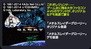 メタルスレイダーグローリーオリジナルサウンドトラック