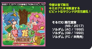 そるだむ 開花宣言 オリジナルサウンドトラック