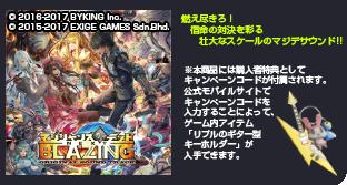 【特典付】マジシャンズデッド NEXT ブレイジング オリジナルサウンドトラック
