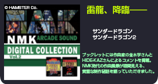 【特典付】NMK ARCADE SOUND DIGITAL COLLECTION Vol.2