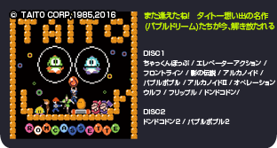 Rom Cassette Disc in TAITO Vol.1