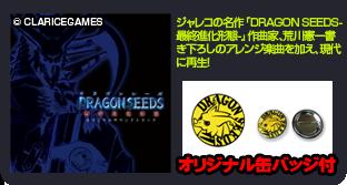 ドラゴンシーズオリジナルサウンドトラック