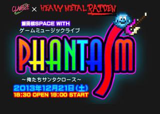 ゲームミュージックライブファンタズム