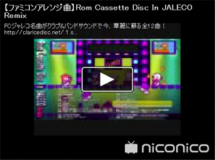 試聴 RomCassette Disc In JALECO Remix