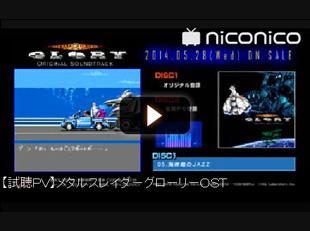 【試聴PV】メタルスレイダーグローリーOST
