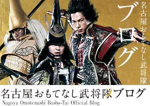 名古屋おもてなし武将隊公式ブログ