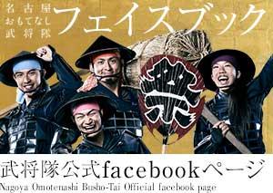 武将隊Facebook