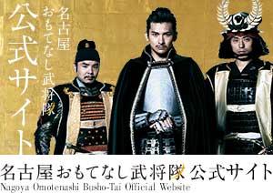 名古屋おもてなし武将隊公式サイト