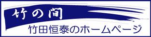 竹の間-竹田恒泰のホームページ