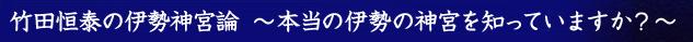 竹田恒泰の伊勢神宮論