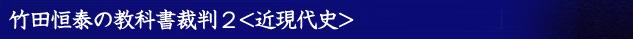 竹田恒泰の教科書裁判2