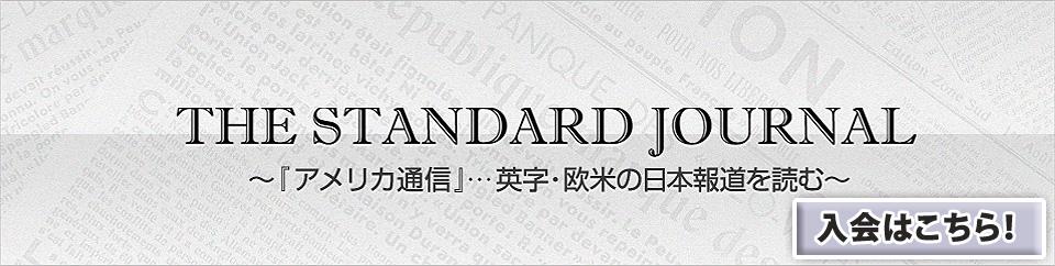 スタンダードジャーナル:奥山真司のアメ通LIVE 入会はこちらから