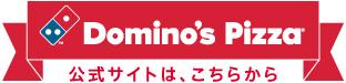 ドミノ・ピザ公式サイトはこちらから