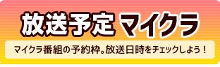 放送予定-マイクラ