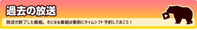 過去の放送!!