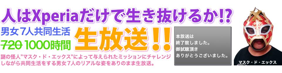 人はXperiaだけでいきぬけるか!?男女7人共同生活720時間生放送!!