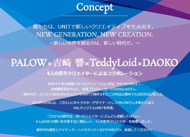 PALOW×吉崎 響×TeddyLoid×DAOKO 4人の若手クリエイターによるコラボレーション