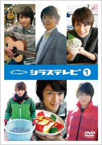 シラステレビ DVD