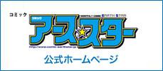 コミックアース・スター公式HP