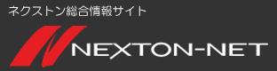 nexton-netリンク
