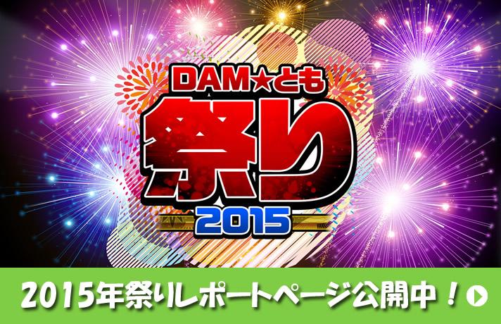 DAM★とも祭り2015