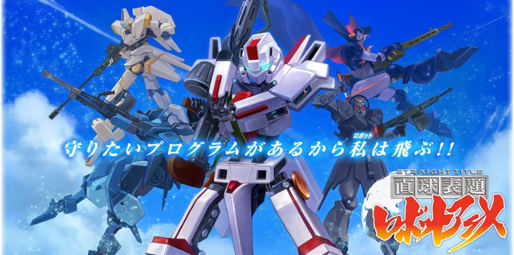 直球表題ロボットアニメ - ニコ...