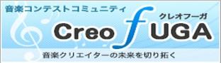 作曲・音楽コンテストコミュニティ【クレオフーガ】