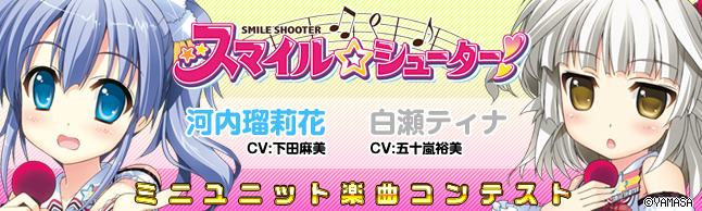 スマイル☆シューター 楽曲募集コンテスト