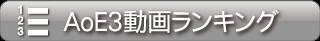 AoE3動画ランキングTOP3