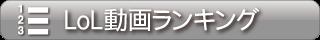 LoL動画ランキングTOP3