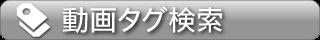 動画タグ検索