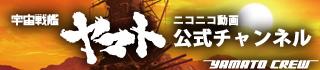 ヤマトクルーチャンネル