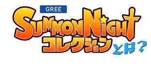 GREE「サモンナイト コレクション」とは?