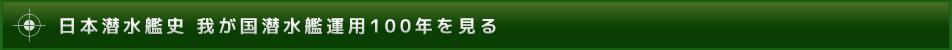 日本潜水艦史 我が国潜水艦運用100年を見る