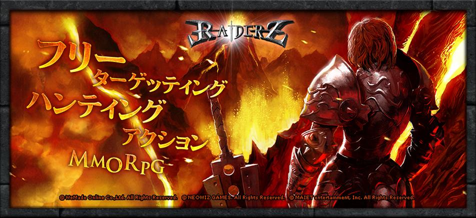 ハンティングアクションMMORPG RaiderZチャンネル
