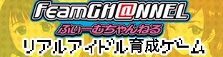 リアルアイドル育成ゲーム「Feam CH@NNEL」