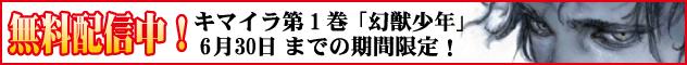 キマイラ第1巻無料配信中