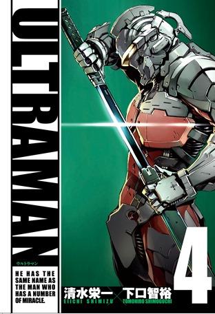 『ULTRAMAN』第4巻