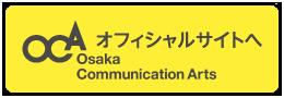 大阪コミュニケーションアート専門学校(OCA)オフィシャルサイトへ