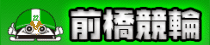 前橋競輪HP
