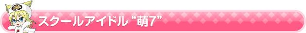 """スクールアイドル""""萌7"""""""