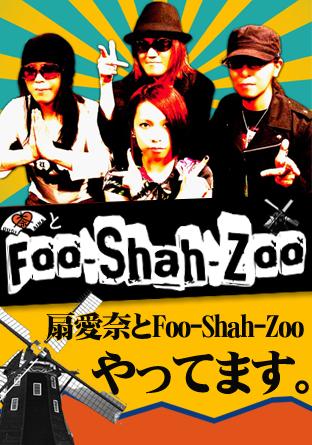扇愛奈とFoo-Shah-Zooやってます