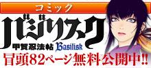 期間限定コミックバジリスク〜甲賀忍法帖〜冒頭82ページ無料公開中!!
