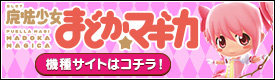 SLOT魔法少女まどか☆マギカ